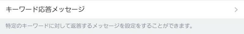LINE@のキーワード応答メッセージ