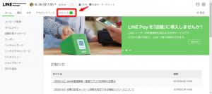 LINE公式アカウントのPC版のチャット