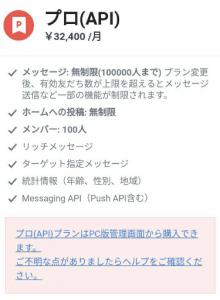 ラインアットプロ(API)プラン