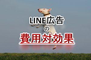 LINE広告の費用対効果や使用のタイミングについて【LINEマーケティングの最終兵器】