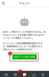 LINE公式アカウントの応答モード設定