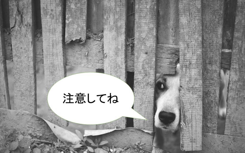 LINE@の注意点