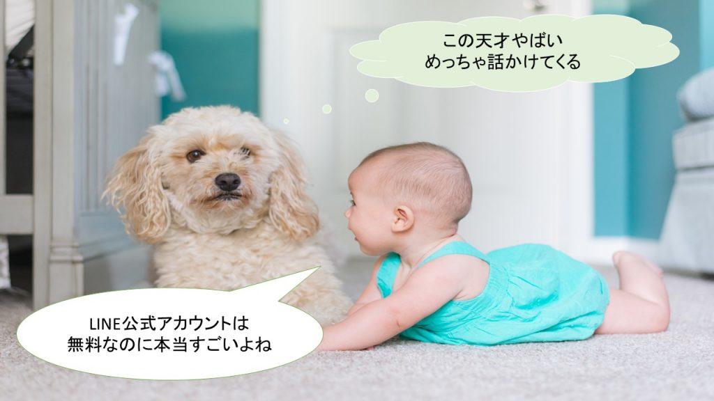 LINE公式アカウントを熱弁する赤ちゃん