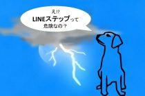 【危険】LINEセールスマネージャー(現: Lステップ)を利用する前に!損をしたくない方は必ず読んでください。