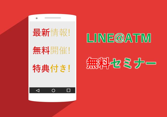 LINE@(ラインアット)ATMシステムセミナー