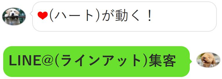 ❤(ハート)が動く!LINE@集客