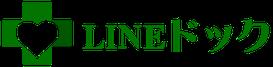 【LINEドック】LINE公式アカウントの使い方や集客方法などのLINEマーケティング情報ブログ