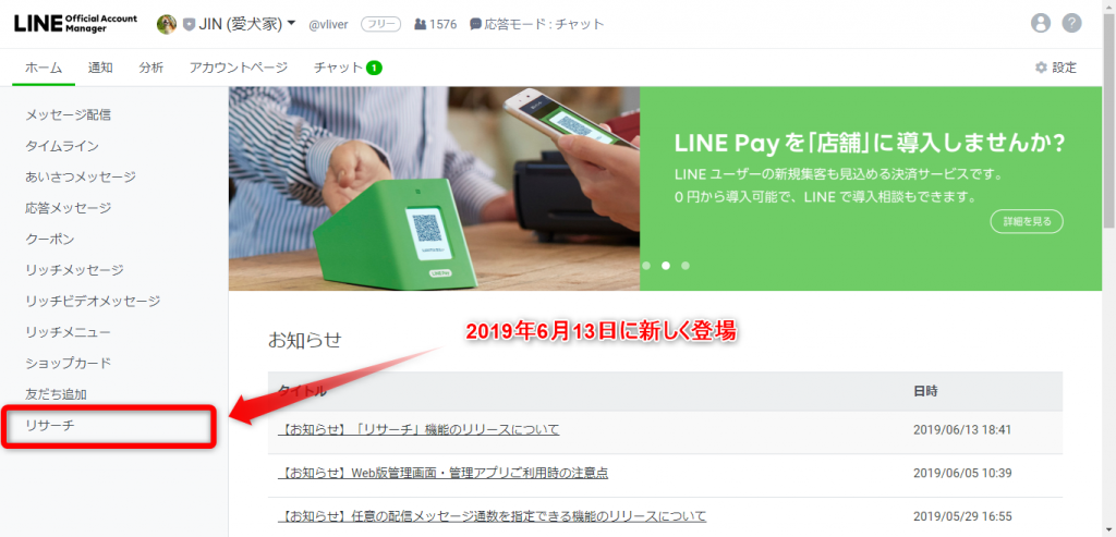 LINE公式アカウントのリサーチ機能のボタン