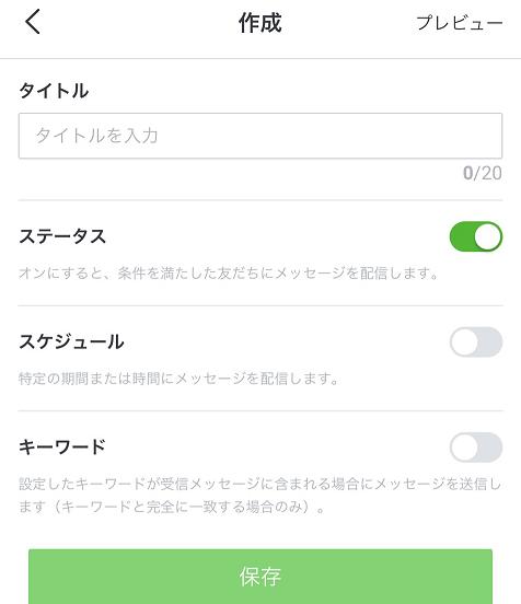 自動応答メッセージ設定画面