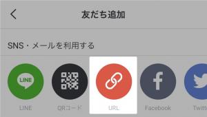 URLの友だち追加方法