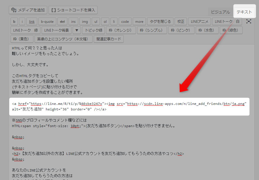 LINE公式アカウントの友だち追加ボタンの設置方法