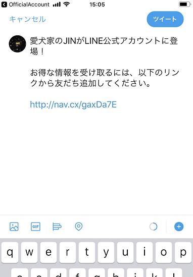 ツイッターからLINE公式アカウントの友だち追加をお願いする方法