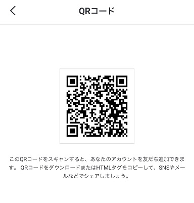 LINE公式アカウントのQRコード