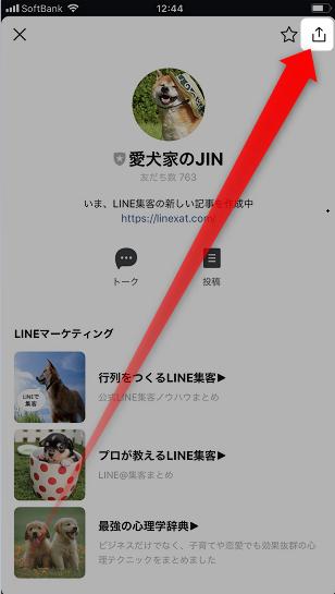 LINE公式アカウントを紹介するときのボタン