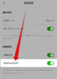 公式LINEのwebhook送信