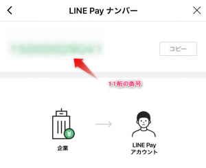 LINEpaynumber(送金番号)