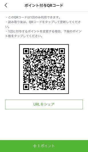 LINEショップカードから友だち追加してもらう方法