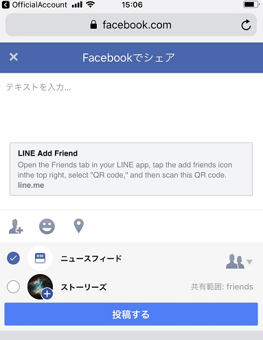 フェイスブックからLINE公式アカウントの友だち追加をお願いする方法