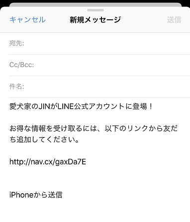 メールからLINE公式アカウントへ友だち追加をお願いする