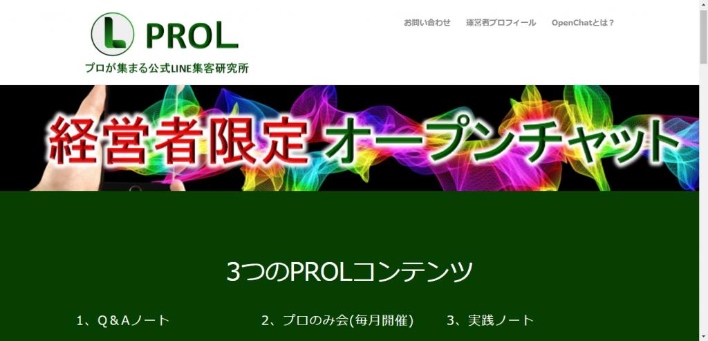 PROLのオープンチャット