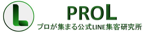 プロが集まる公式LINE集客研究所