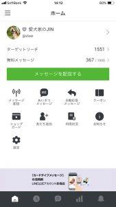 公式LINEのアプリ版の管理画面