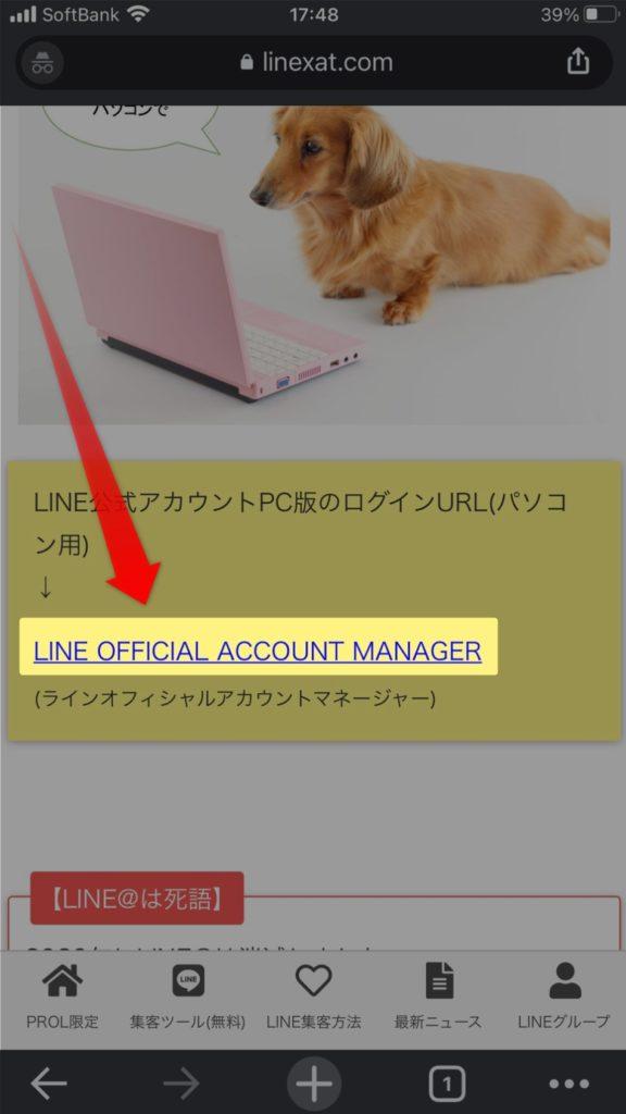 公式LINEのweb版のリンク