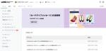公式LINEのweb版の管理画面