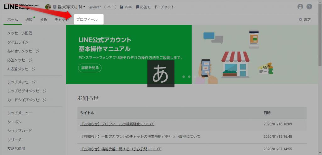 LINE公式アカウントのWeb版の管理画面