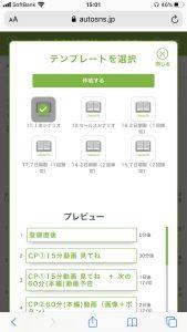 オートSNSのLINEステップ配信画面