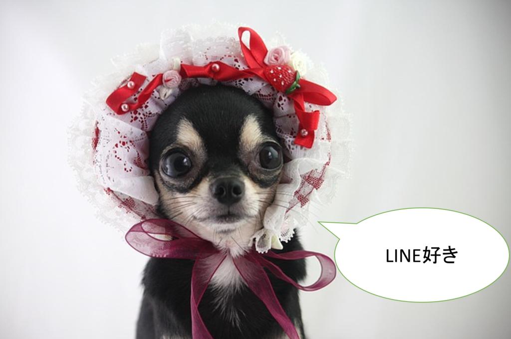 LINE好き