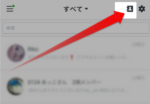 LINE公式アカウントの友だちリスト(連絡先)を確認する方法【公式LINEの友だち一覧の表示方法】