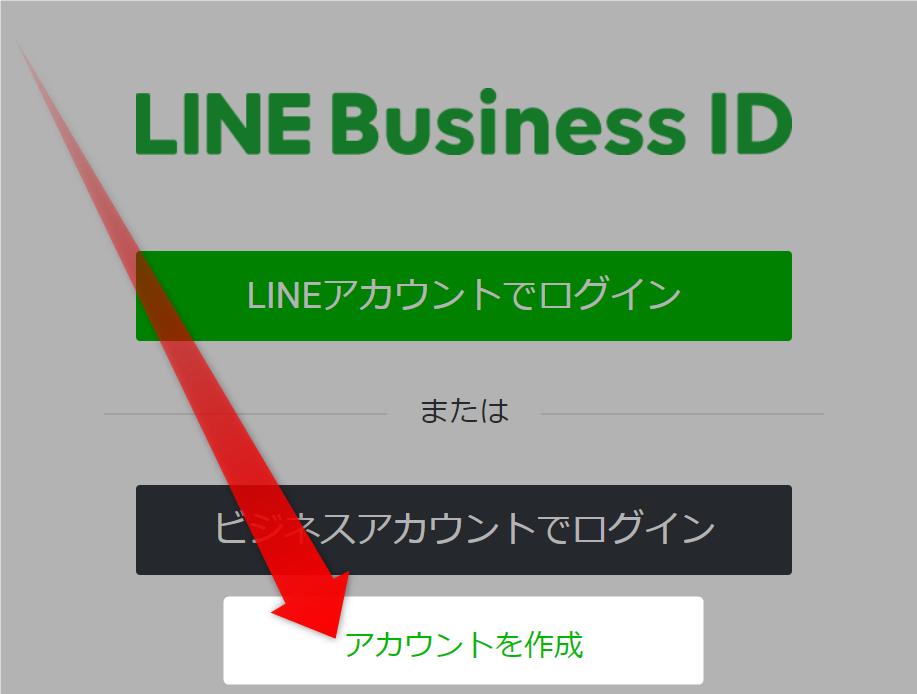 公式LINEのアカウントを作成