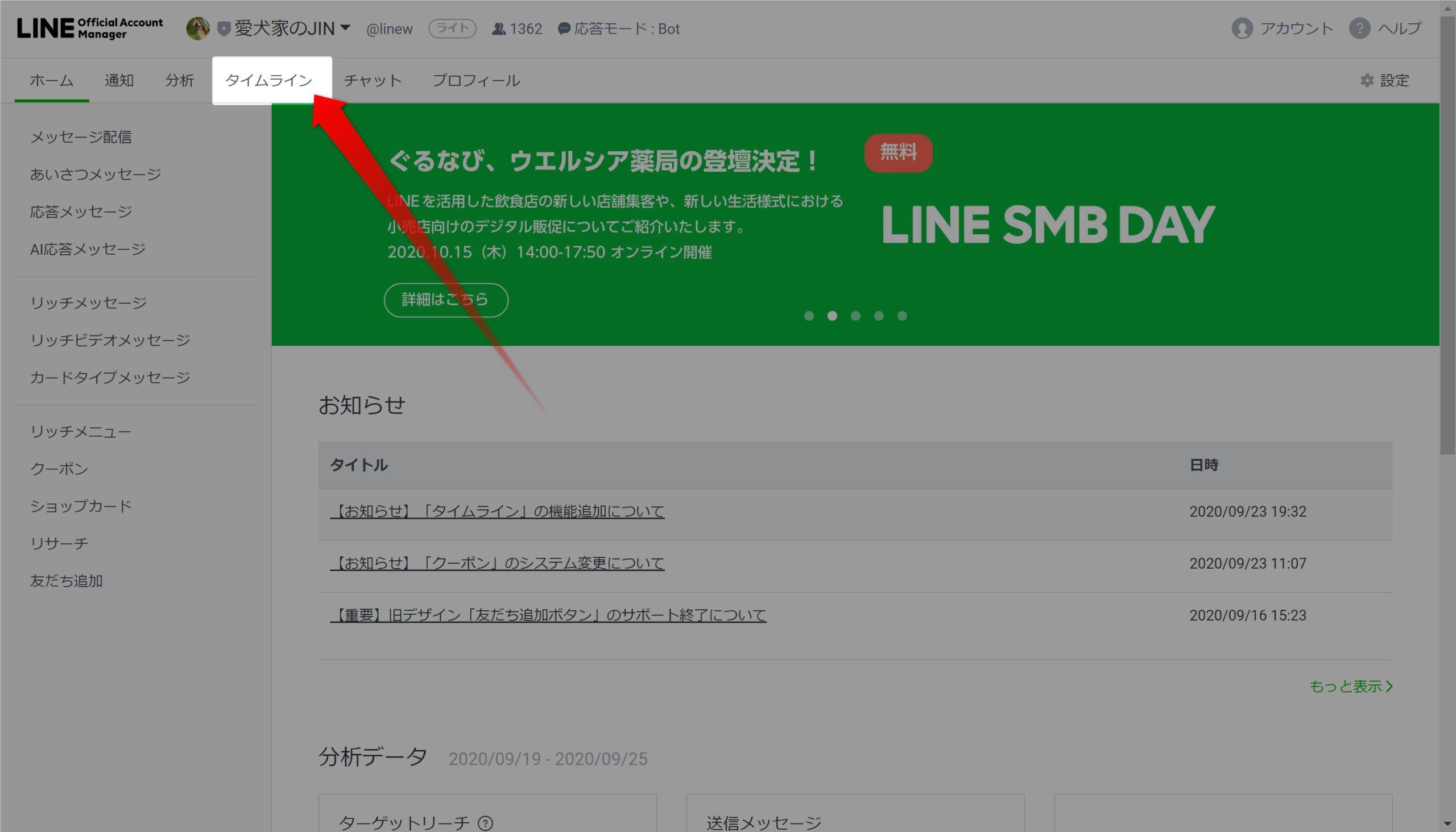 公式LINEのタイムライン