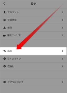 LINE公式アカウントの応答ボタン