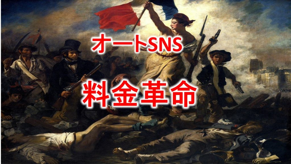 オートSNSの料金革命