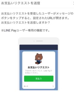 公式LINEのお支払いリンク作成ページ