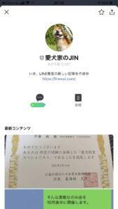 公式LINEのプロフィールページ