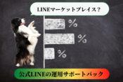 LINE公式アカウントの運用サポートパック