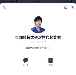 加藤将太さんのLINE公式アカウントはこちら