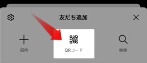 LINEの友達追加QRコード読み取り