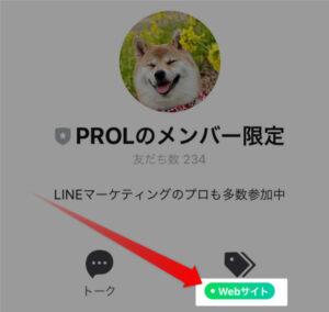 LINE公式アカウントのプロフィールのバッジ