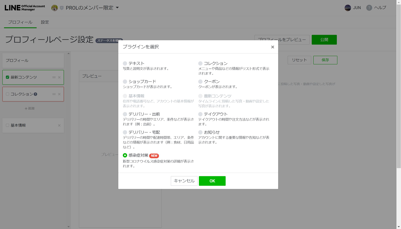 LINE公式アカウントのプロフィールページの感染