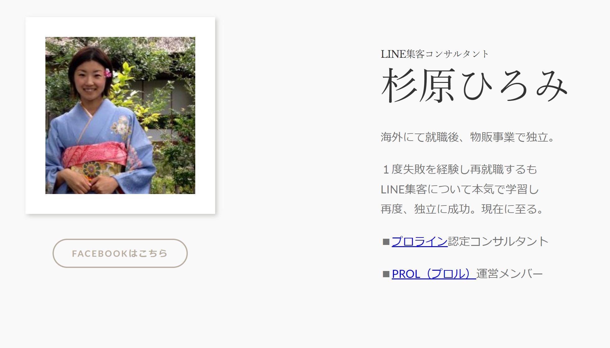 FLINE(フライン)代表の杉原ひろみさん