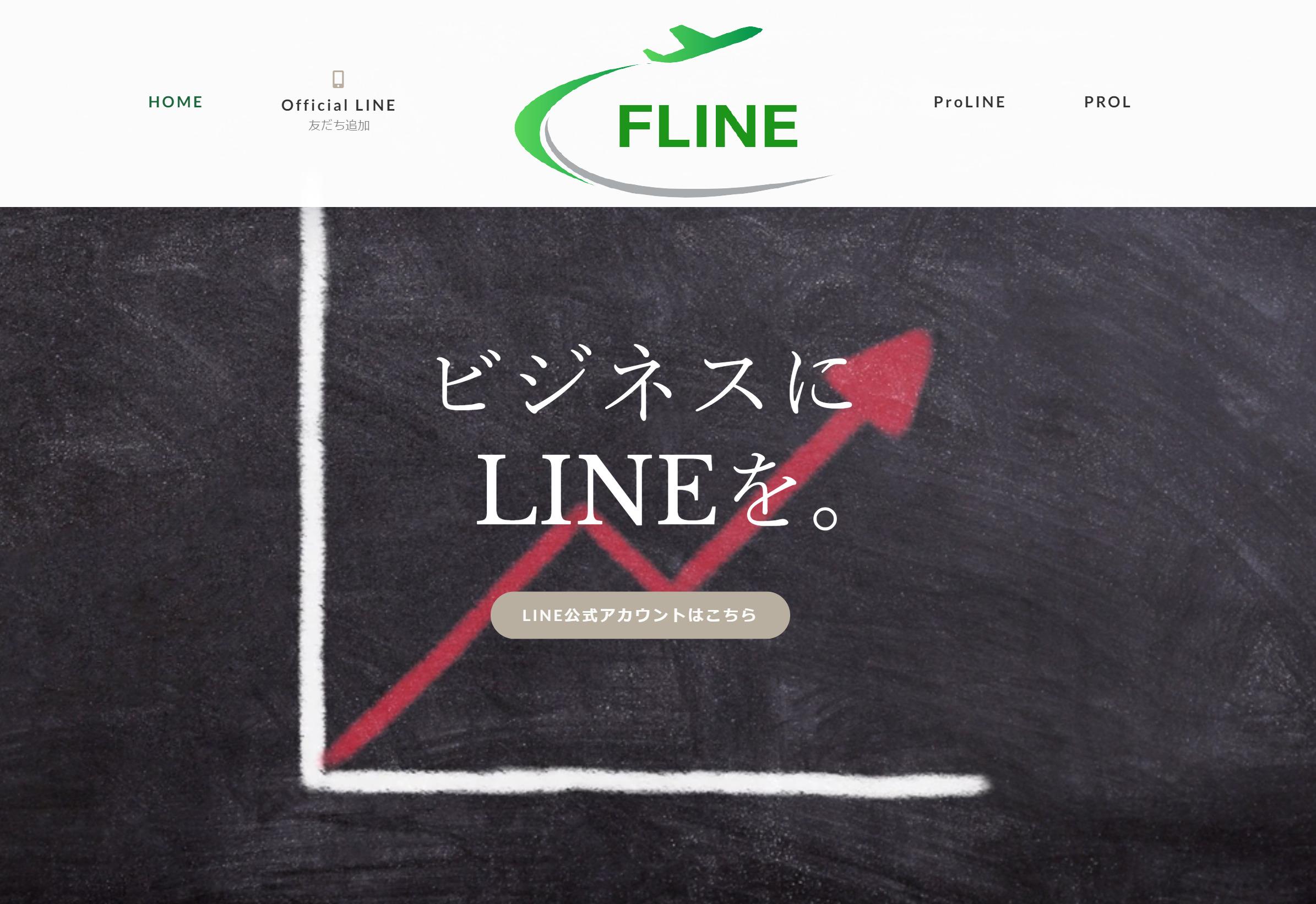 FLINE(フライン)