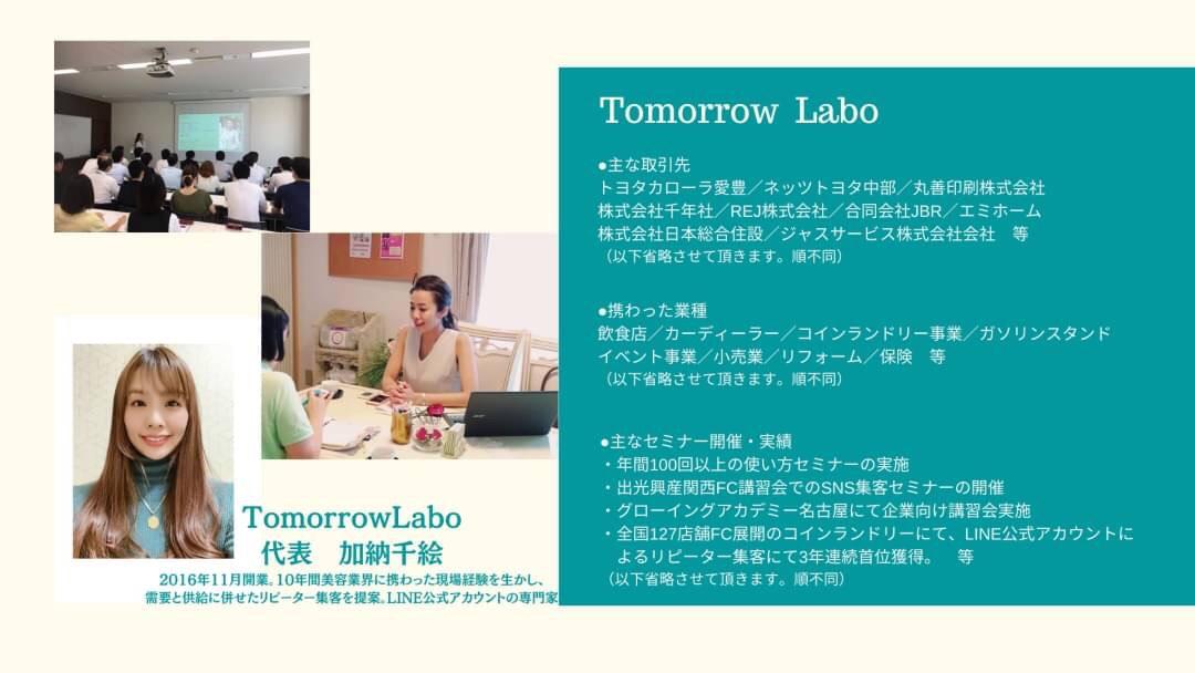 Tomorrow Labo代表の加納千絵さん