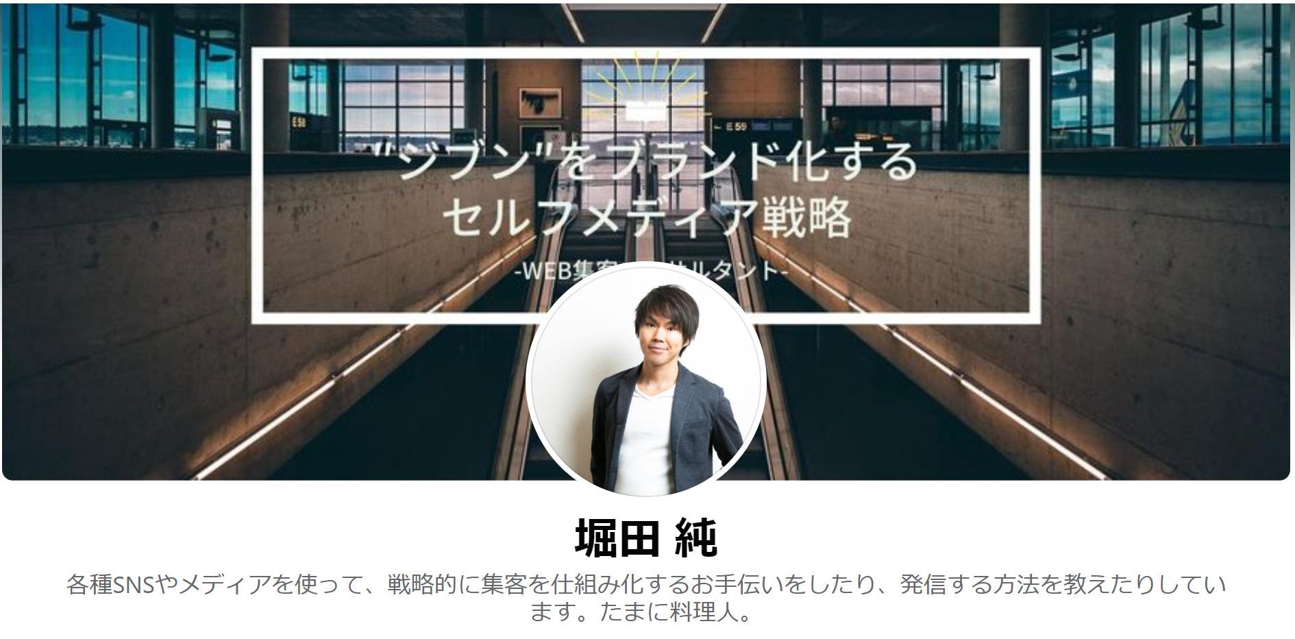 堀田純さんの写真