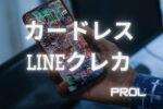 カードレスLINEクレカとは何か?【オフラインのLINEクレカはもういらない!】