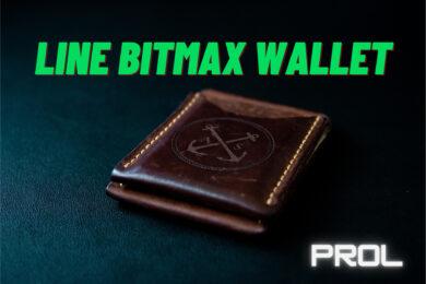 LINE BITMAX Walletとは?